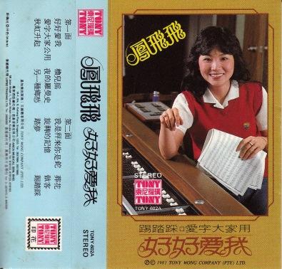 Feng Fei Fei - Hao Hao Ai Wo album cover