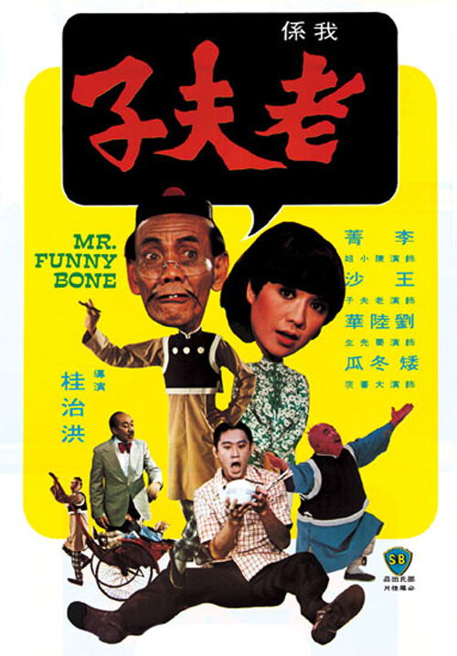 Old Master Q film poster for Mr Funny Bones